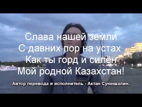Как переводится казахстан