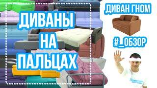 Обзор дивана Гном М от Жоры на пальцах