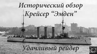 """Крейсер """"Эмден"""", удачливый рейдер Первой Мировой Войны"""