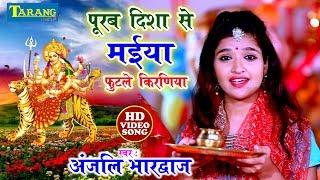 अंजलि भारद्वाज - पूरब दिशा से मईया फुटले किरणिया ||  Anjali Bhardwaj Bhakti Song New
