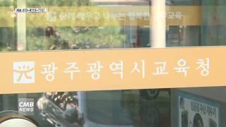 [광주뉴스] 광주시교육청, 2020 수능 가채점 분석 …