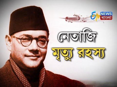 নেতাজি মৃত্যু রহস্য | Netaji's Death Mystery Revealed | ETV Bangla News