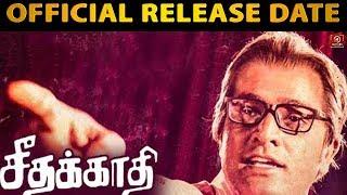 Vijay Sethupathi 25 Seethakathi Release Date Confirmed! Balaji Tharaneedharan | Archana | Remya