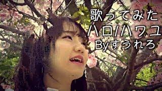 【歌ってみた】ハロ/ハワユ【すうれろ】Hello/How are you (cover by Surero)