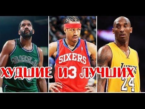 Худшие выборы игроков в истории Матчей Всех Звезд НБА