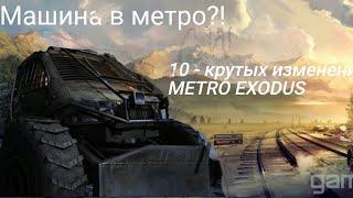 """ЧТО НОВОГО?!""""/  Транспорт в  METRO EXODUSр,/ что мы увидем в новом метро?/ 10 крутых изменений"""