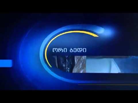 სერიალი 'ორი ბედი' ქართულად, seriali 'ori bedi'  qartulad
