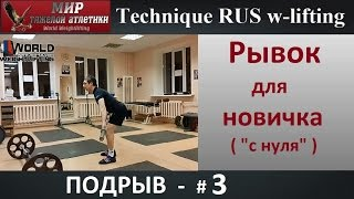 Technique W-lifting. Рывок для Новичка. Подрыв #3 / Web-training