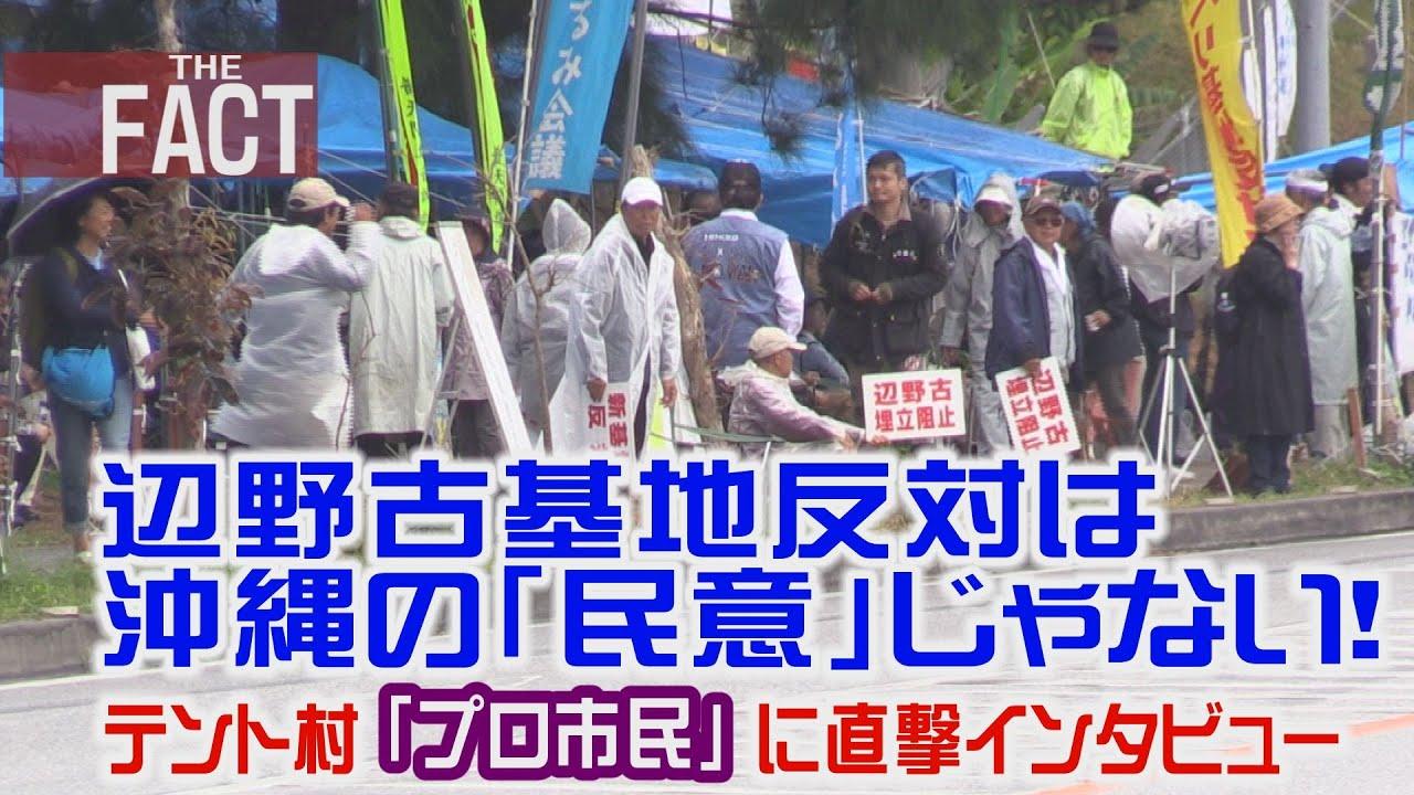 直撃!沖縄<b>プロ市民</b>】辺野古基地移設反対は沖縄県民の「民意」ではない <b>...</b>