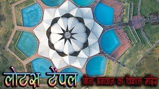 Lotus Temple of Delhi – Hindi