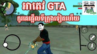 វគ្គថ្មី អាតេវ GTA កូរគេផ្អើលទីក្រុងទៀតហើយ the man funny video