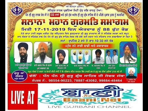 Live-Now-Gurmat-Kirtan-Samagam-From-Amritsar-Punjab-17-Nov-2019