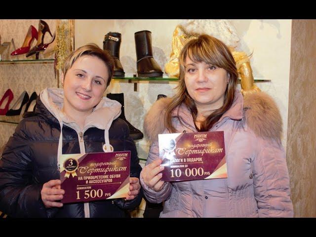 В Горловке в магазине «PODIUM» состоялся розыгрыш новеньких сапог