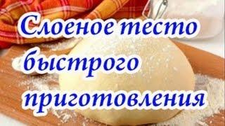 Слоеное тесто быстрого приготовления(Приготовим слоеное тесто быстрого приготовления в домашних условиях, чтобы затем использовать его для..., 2016-03-25T07:08:50.000Z)