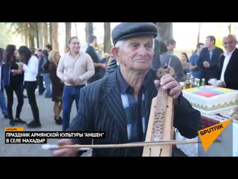 Осенний праздник абхазских армян: как отметили