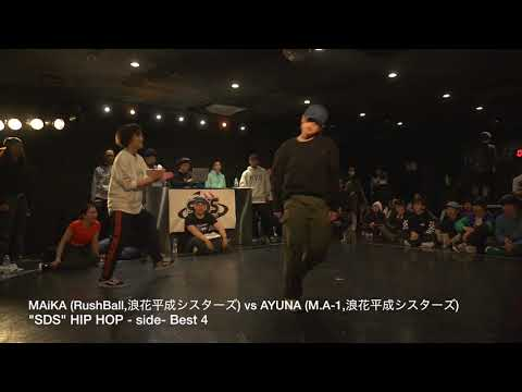 AYUNA vs MAiKA  【HIPHOP 1on1 Battle】Top4/ #SDSosaka 2018-春の陣 /2018..4.7
