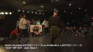 AYUNA vs MAiKA  【HIPHOP 1on1 Battle】Top4/ #SDSosaka 2018-春の陣 /2018..4.7