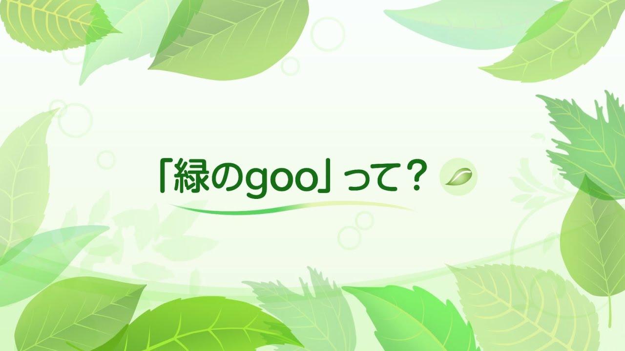 緑のgooへようこそ - YouTube