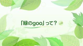 緑のgooへようこそ