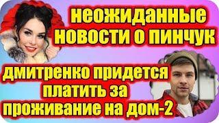 ДОМ 2 НОВОСТИ ♡ Раньше Эфира 25 февраля 2019 (25.02.2019).