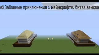 видео: #3 Minecraft (битва замков) MrDiegoTV vs TheDit Maks