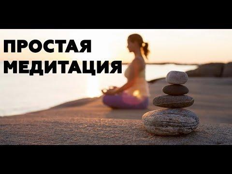 КАК НУЖНО МЕДИТИРОВАТЬ! Основа медитации. С чего начать медитацию?