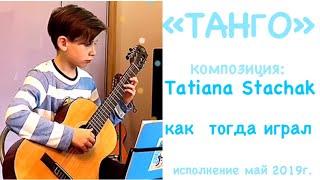 """""""Tango"""" T.Stachak КАК ТОГДА ИГРАЛ исполнение май 2019 / классическая гитара обучение"""