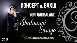 Шабнами Сурайе  Ёри кадбаланд 2018  Shabnami Surayo Yori Qadbaland 2018