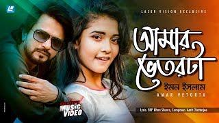 Amar Vetorta By Emon Islam | New Music Video | Eid Exclusive 2018
