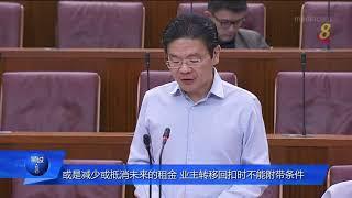 【国会】业主须将产业税回扣全数转给租户