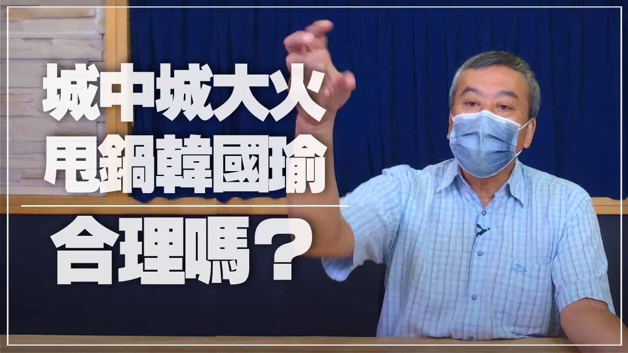 Download '21.10.18【小董真心話】城中城大火甩鍋韓國瑜,合理嗎?
