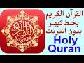 القران الكريم بخط كبير بدون انترنت  holy quran