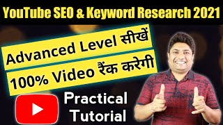 Advanced YouTube SEO \u0026 Keyword Research for YouTube 2021 | Rank YouTube Videos Higher in Search