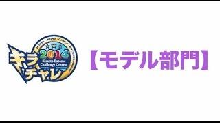 キラチャレ2014オフィシャルサイトHP:http://avex.jp/kiratto/ マッシュ...