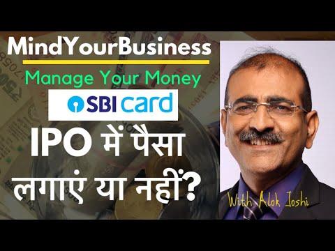 Mind Your Business Ep 3 SBI Cards IPO apply or not एसबीआई कार्ड आईपीओ में पैसा लगाना है या नहीं?