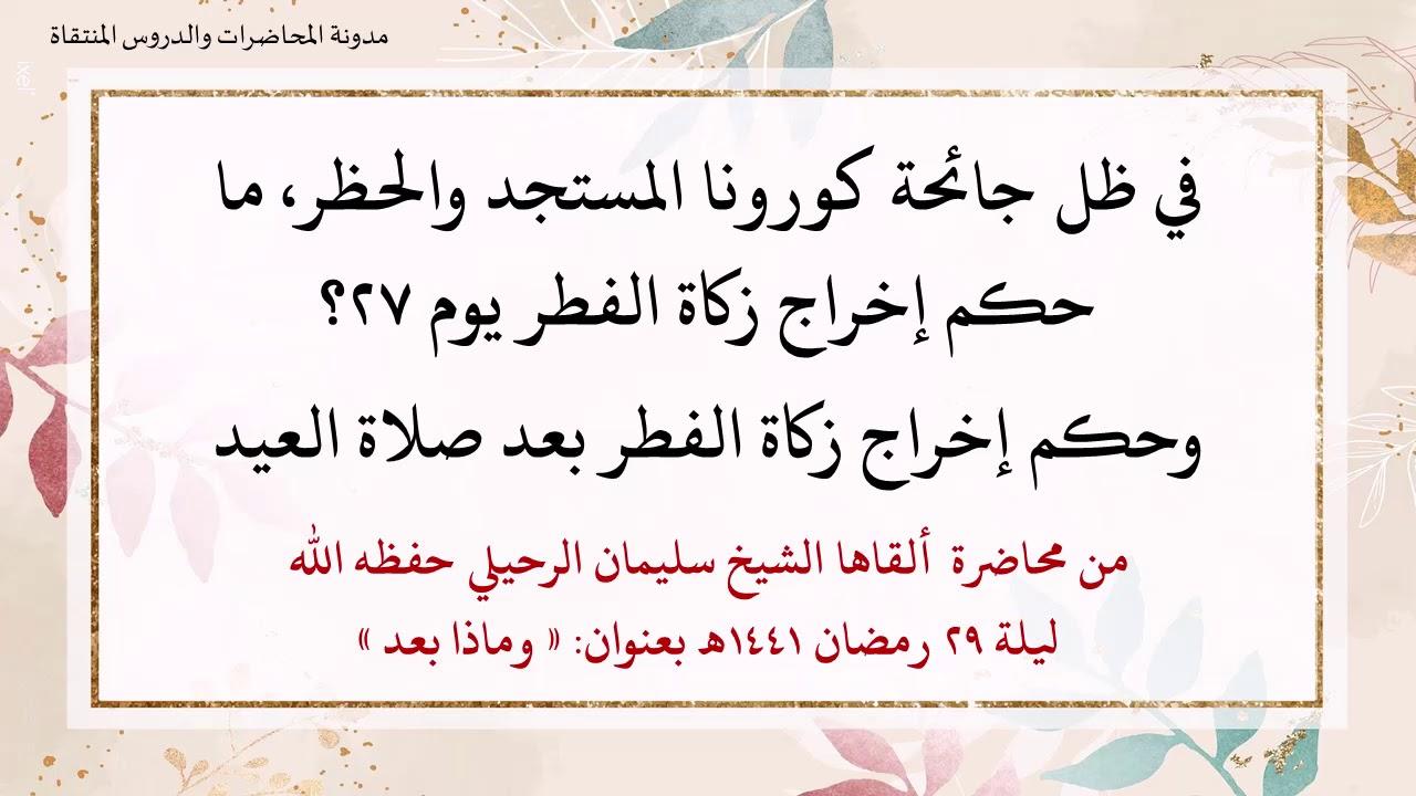 ما حكم إخراج زكاة الفطر يوم 27 وحكم إخراج زكاة الفطر بعد صلاة العيد الشيخ سليمان الرحيلي Youtube
