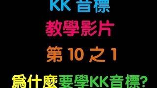 最短時間內學會KK音標 01 thumbnail