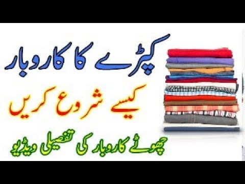 How to Start Cloth Business with 25000 & Earn 60000 Per Month | Business Ideas By Munzir Waqas