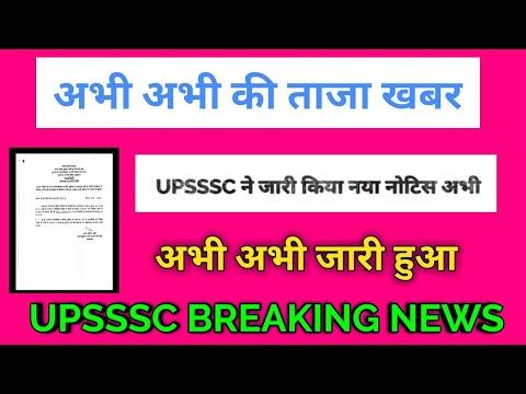 UPSSSC BIG NEWS OFFICIAL, VDO RESULT 2019,  MANDI PARISHAD EXAM DATE ADMIT CARD, UPSSSC NEWS