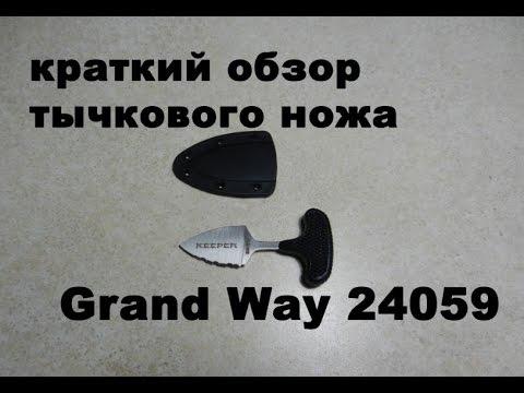 Обзор тычкового ножа Grand Way 24059