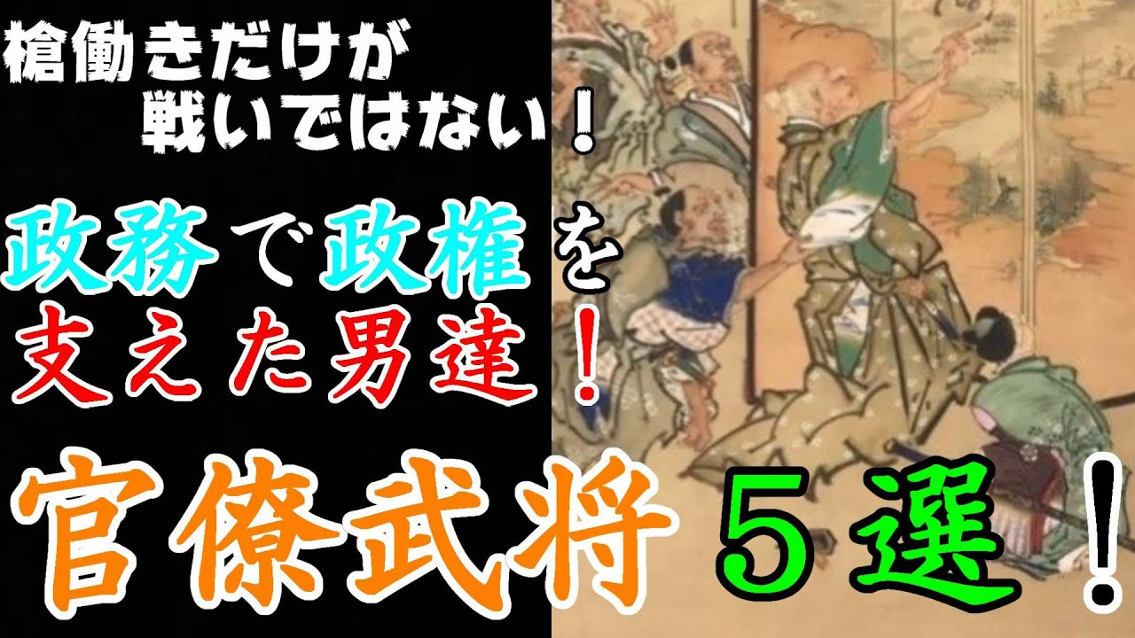 【歴史解説】戦国・最高の官僚武将5選! 政務で政権を支えた男達!【MONONOFU物語】