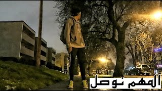 هروب الليل || Skipping Night