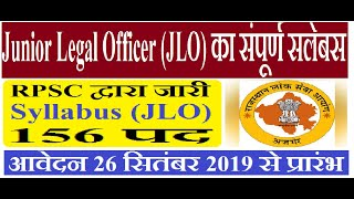 Junior Legal Officer (JLO) Full Syllabus