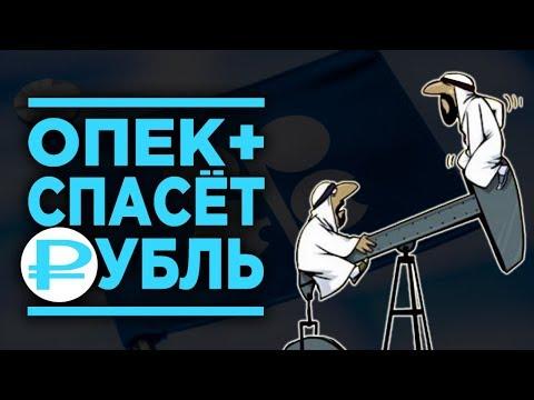 Смотреть Заседание ОПЕК 6 декабря. Рубль взлетит? Кредиты пенсионерам онлайн