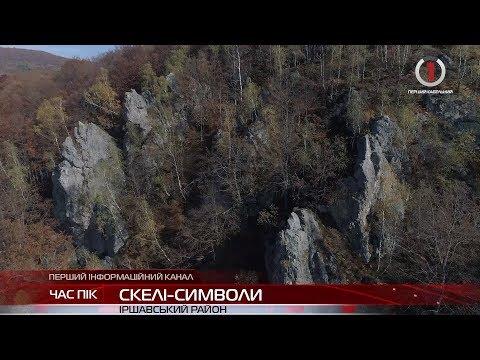 """Скеляста долина: """"Смерековий камінь"""" - візитівка Іршавського """"Зачарованого краю"""""""