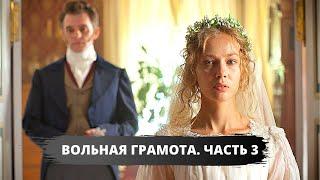 ИЗУМИТЕЛЬНАЯ ИСТОРИЧЕСКАЯ ДРАМА ЗАТЯНЕТ С ГОЛОВОЙ! Вольная грамота. ЧАСТЬ 3. Русские мелодрамы
