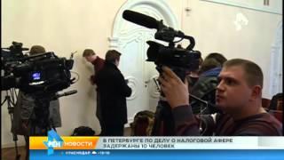 В Санкт Петербурге по делу о налоговой афере задержаны 10 человек(, 2015-03-11T16:57:09.000Z)