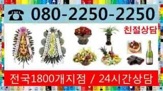 야간꽃배달 24시전국O80-2250-2250 목동이대병…