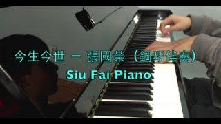 鋼琴伴奏(Siu Fai Piano) [今生今世] - 張國榮
