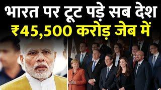 भारत पर टूट पड़े दुनिया के सबि देश   India   Exclusive Report